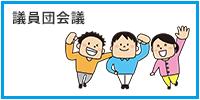 TOP-Slider04(議員団会議)