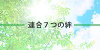 TOP-Slider03(連合7つの絆)